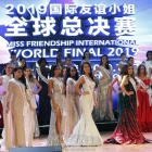 2019国际友谊小姐全球总决赛顺利举行