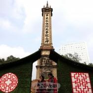 公园纪念碑
