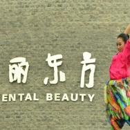 最美秀丽东方...